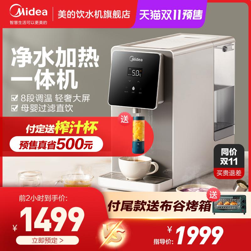 美的净水器加热一体机直饮家用即热式饮水机台式智能家电JT100