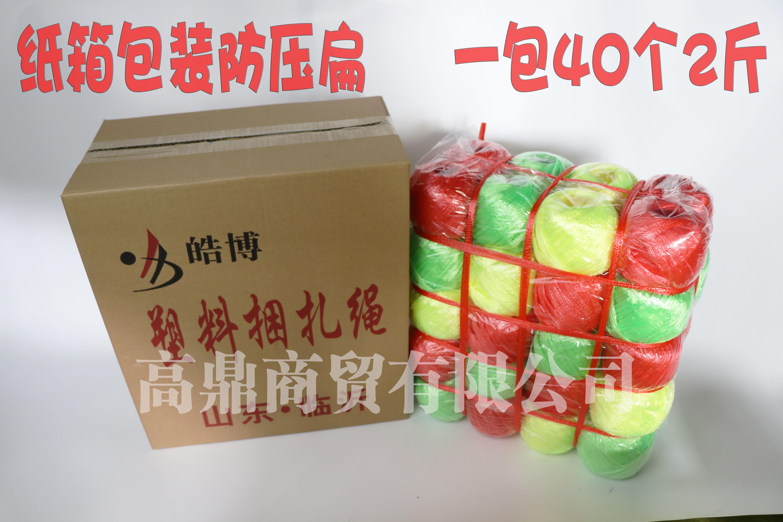 包邮全新料捆扎绳塑料包装绳彩色打包绳捆绑绳草球彩球1袋40个