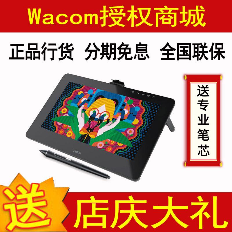 Wacom数位屏 Cintiq新帝PRO DTH-1320手绘屏绘图屏绘画屏手写屏
