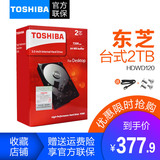 Toshiba/芝 HDHDWD120AZSTA boxed 2TB desktop mechanical hard drive 2T hard drive