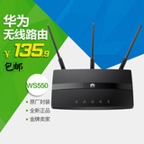 HUAWEI / Huawei ws550 home wireless router wifi signal through the wall of intelligent high-speed 包邮
