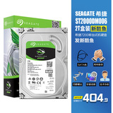 Seagate / Seagate ST2000DM001 Unicom box 2TB desktop hard drive 2T mechanical hard drive