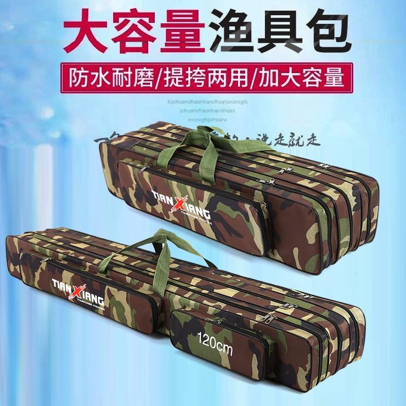 渔具包钓鱼包手竿海竿包70-80-90cm-1.2米鱼具鱼竿包两层三层