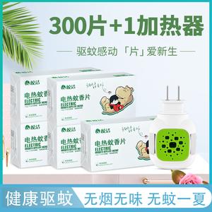 皎洁电热蚊香片无味300补充装家用驱蚊插片灭蚊器插电式蚊子神器