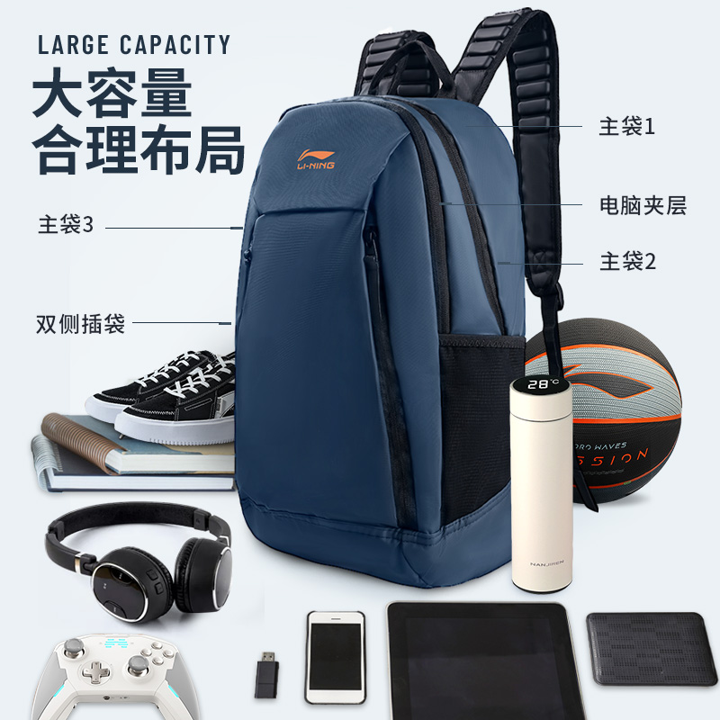 Li Ning backpack multi-function large capacity sports backpack basketball bag outdoor mountaineering bag travel hiking men