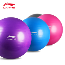 Li Ning Yoga Ball Thicken Explosion-proof Genuine Beginner Fitness Balance Ball Weight Loss Pregnant Women Special Midwifery Yoga Ball