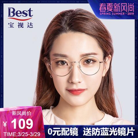 宝视达眼镜框镜架女圆形复古眼镜架可配镜片超轻网红款近视防蓝光