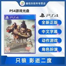 现货全新正版 PS4游戏 只狼 影逝二度 暗影双死 中文版