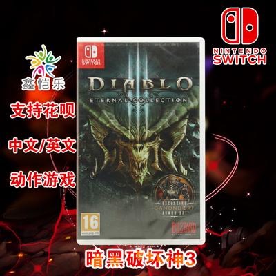 现货全新中文正版 switch ns游戏卡 暗黑破坏神3 永恒之战版 支持双人