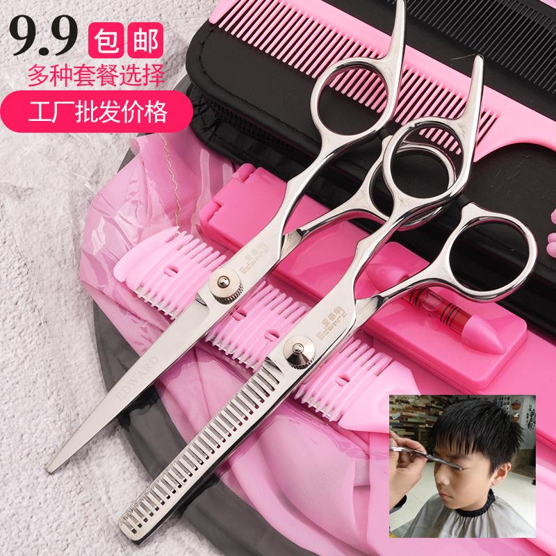 理发美发剪刀家庭成人儿童剪头发刘海剪发工具打薄剪牙-钢筋切割工具(爱德华旗舰店仅售9.9元)