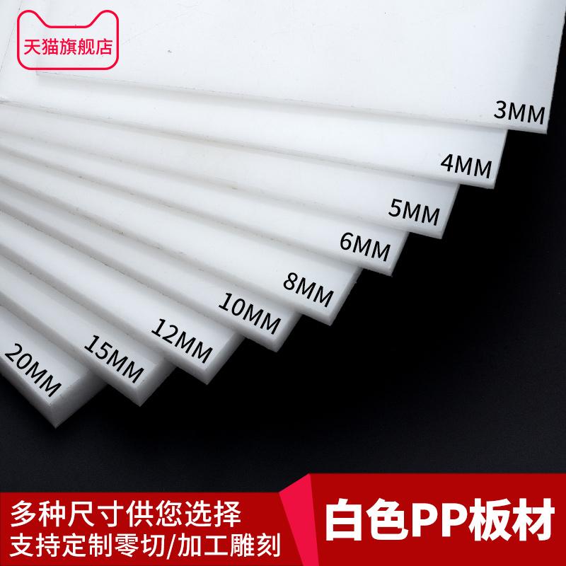 pp塑料白色塑胶板定制聚乙烯板食品级板材猪肉摊尼龙加工pvc硬板