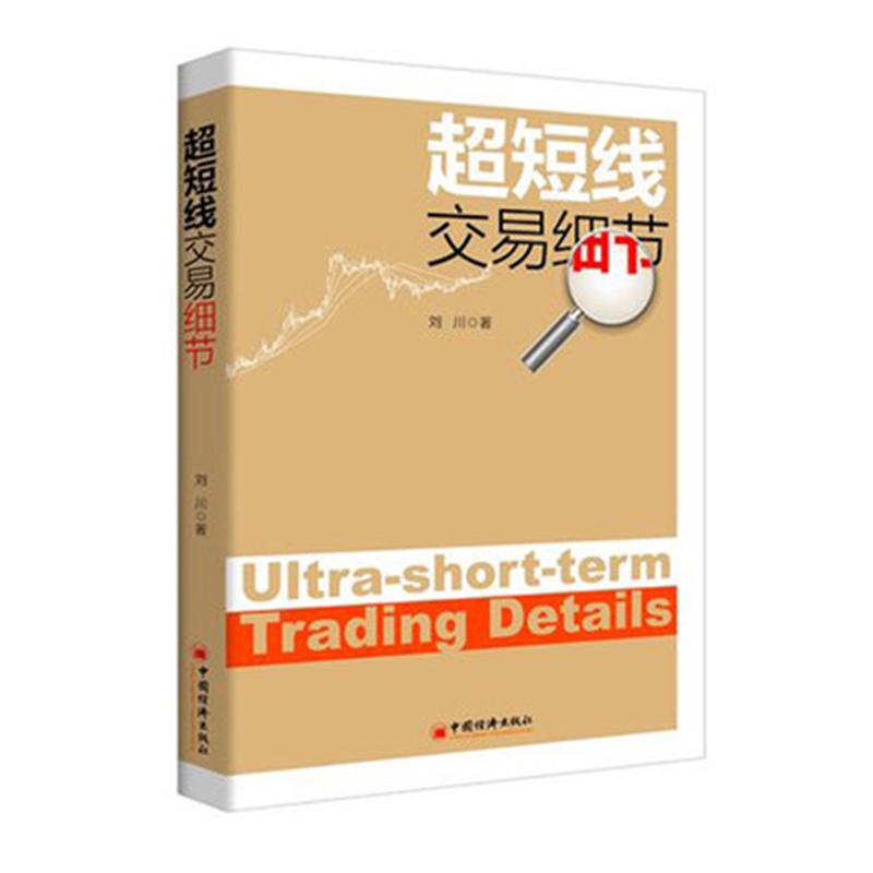 正版 超短线交易细节 刘川著 由浅入深的方式进行讲解 先提升技术分析能力 再讲解实战形态 投资理财 股票书籍金融投资投资