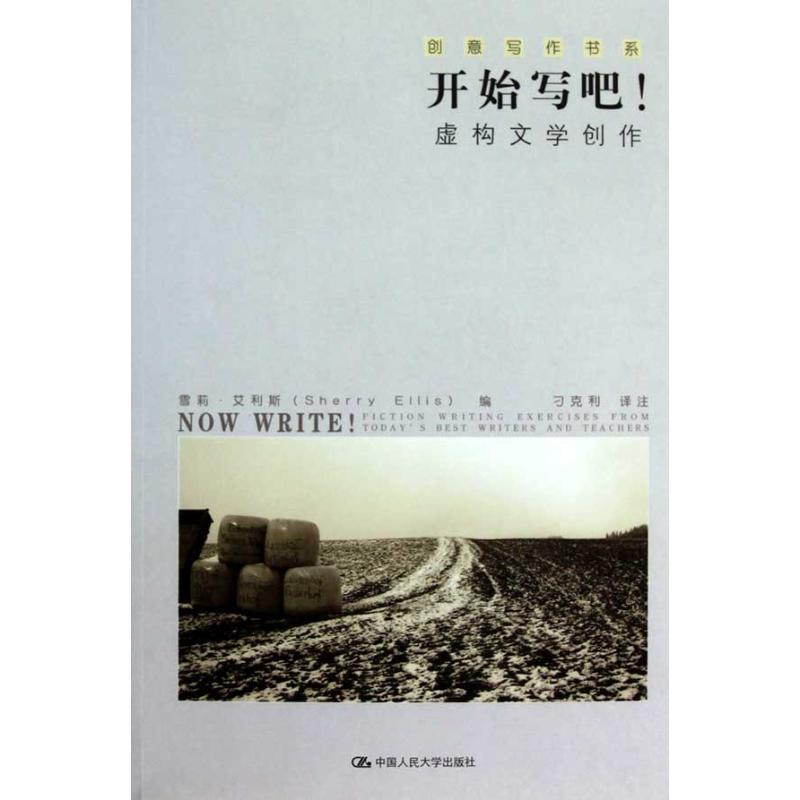 开始写吧!虚构文学创作 艾利斯 中国人民大学出版社9787300132327 正版书籍2011年01月出版