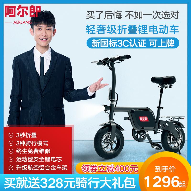 阿尔郎新国标新款折叠电动车成人代驾代步助力自行车小型锂电动车12月02日最新优惠