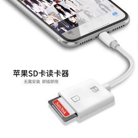 苹果手机SD读卡器相机OTG线内存卡iPhone转接头ipad 佳能单反SD卡