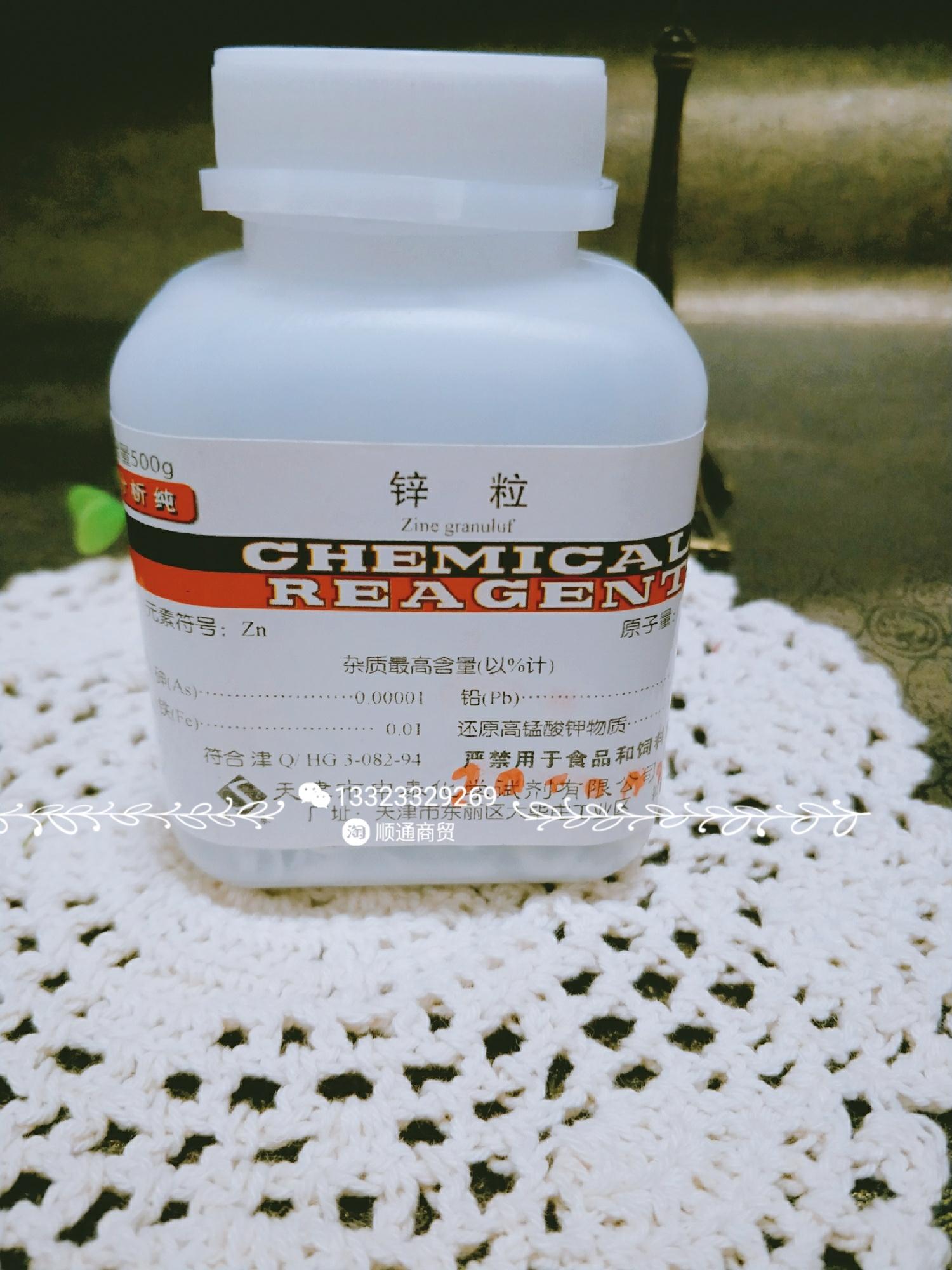 天津厂家直销锌粒分析纯500g足量化学实验高纯教学用品锌锭耗材