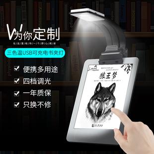 kindle阅读灯读书灯led床头电子书夜读夹书灯USB可充电迷你便携折叠夹子平板书学生宿舍护眼创意书签灯神器
