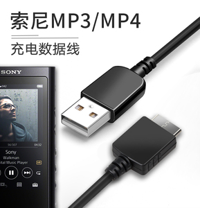 索尼mp3数据线 索尼zx300a数据线 sony索尼播放器mp4 NW-A45 a55 a35 a46 a25 zx100 2 HN walkman数据线充电