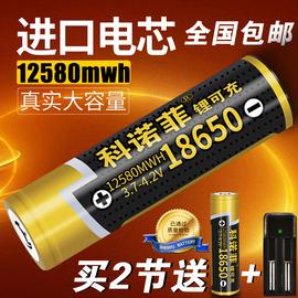 进口18650锂电池12580大容量 3.7V4.2V 强光手电筒头灯充电器通用