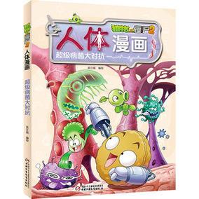 全新正版  植物大战僵尸2人体漫画�6�1病菌大对抗  笑江南/编绘  中国少年儿童出版社