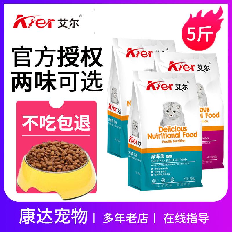5斤艾尔猫粮深海鱼味幼猫成猫加菲英短美短全期主粮通用型500g5袋优惠券