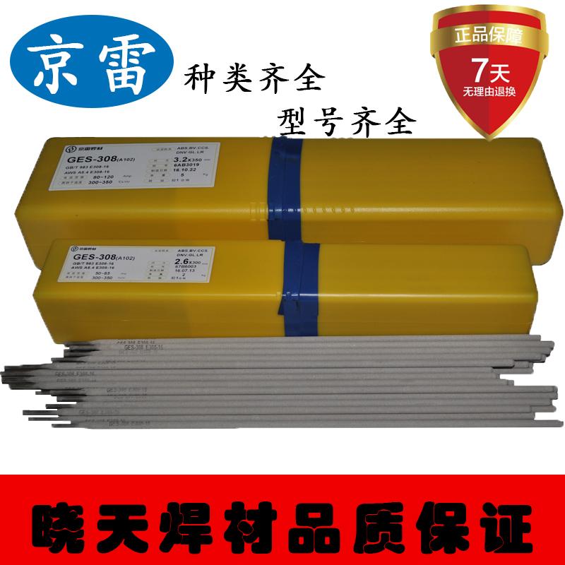 京雷GFL-70C高强钢药芯焊丝E500T-1焊丝E70T-1C焊丝1.2 1.6