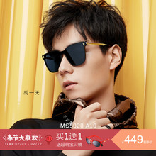 Men's Day Sunglasses Men's New Square Men's Sunglasses in Spring 2019 Korean Chao Men's MS5020