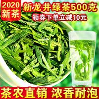 2020年新茶浓香茶叶龙井茶 绿茶 春茶雨前龙井 散装茶农直销500g