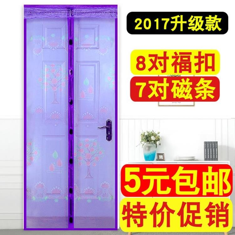 Summer mosquito magnetic screen window curtain bedroom kitchen Household Panel curtain thick soft screen door encryption Salmonella Easy