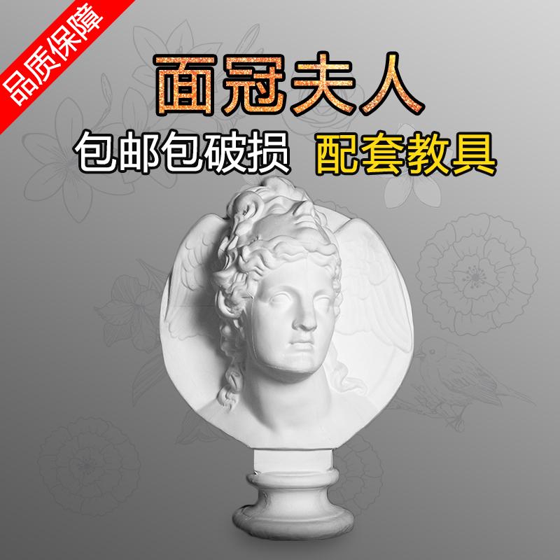 面冠夫人石膏像H60CM素描石膏静物模具摆件美术室配套用品教具
