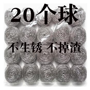 天天特价20个装不锈钢锅厨房钢丝球