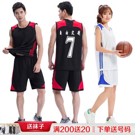 篮球服套装男女球衣篮球队服定制比赛服路人王球服印字训练服背心