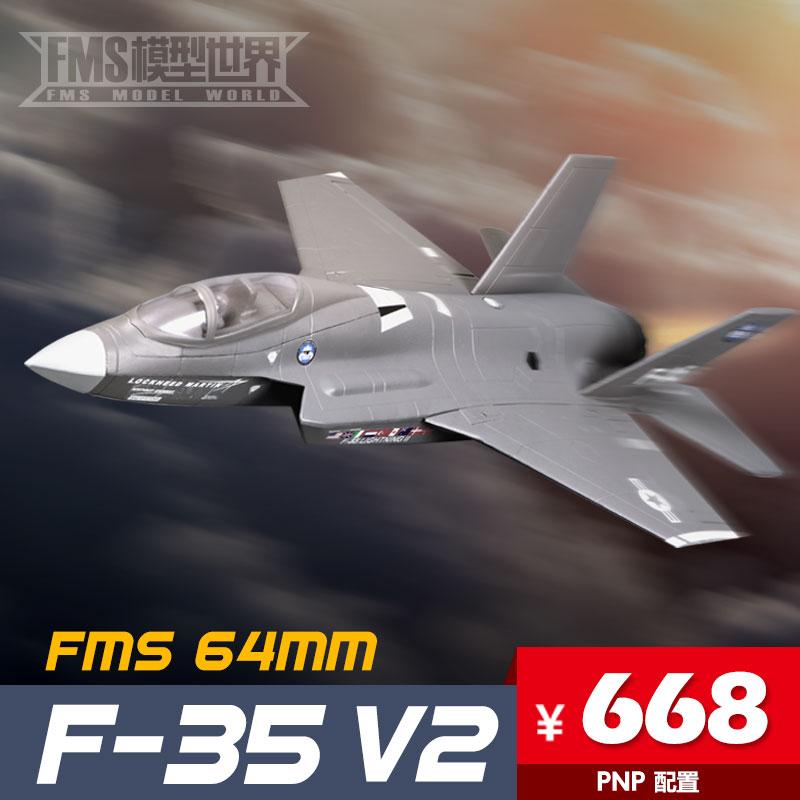 [新动模型电动,365体育投注正规吗_bet365体育投注备用网址_365体育投注在线提现飞机]FMS F35 64MM F-35 月销量2件仅售668元