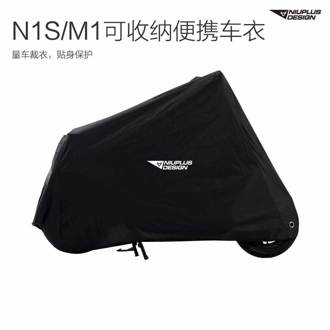 Бесплатная доставка специальный для теленок N1s M1 U1 электромобиль крышка шитье ремонт монтаж специальный противо-дождевой солнцезащитный крем портативный