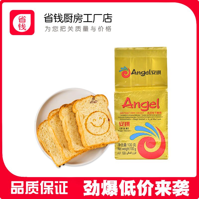 安琪金装酵母 耐高糖高活性干酵母 面包机专用酵母菌发酵粉100g