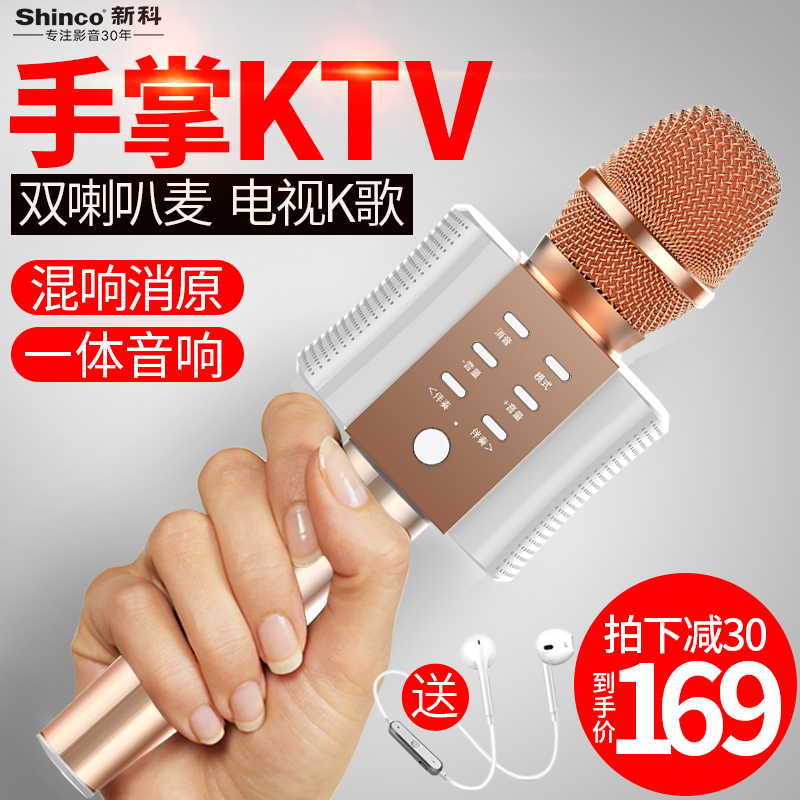 Shinco/新科 D29手�C�筒全民k歌��克�L�o���唱歌神器音��{牙一�w�_式��X�和�家用�容��全名安卓通用