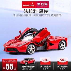 rastar/星辉娱乐 法拉利恩佐遥控汽车 男孩漂移儿童遥控车玩具车