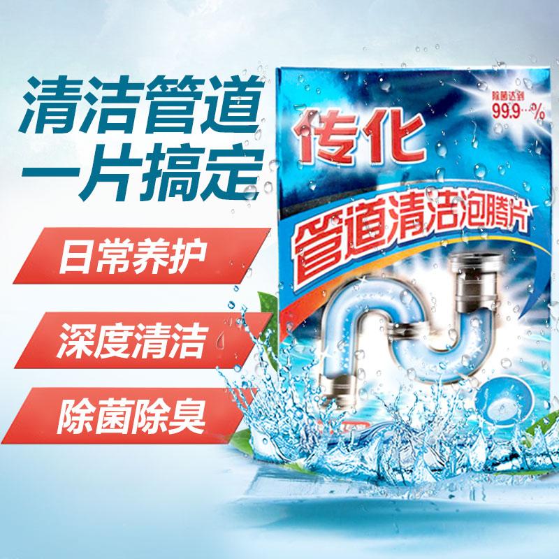 传化管道除垢日常养护清洁泡腾片厨房卫生间下水道除臭养护剂除菌