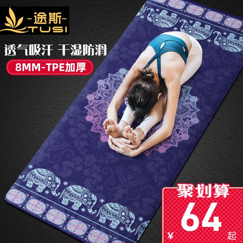 途斯瑜伽垫加厚加宽加长初学者地垫