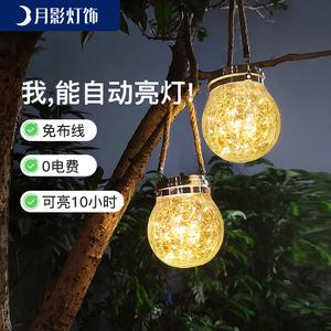 太阳能庭院灯阳台装饰灯别墅小夜灯