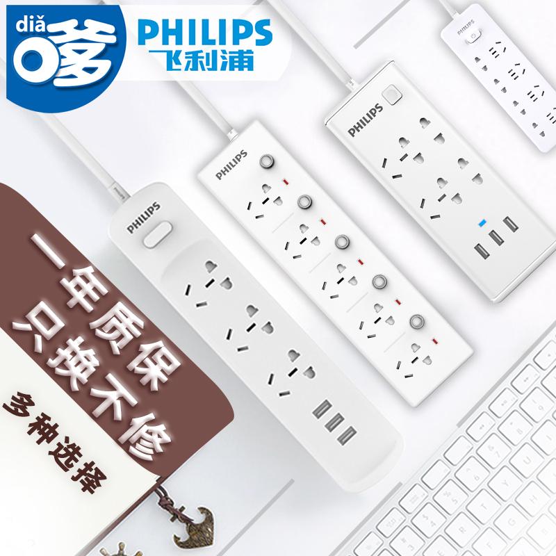 飞利浦usb插排插座接线板家用多功能排插面板多孔带线插板插线板
