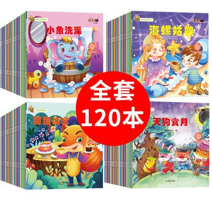 【有声伴读】全套120本儿童故事书0-1-2-3-4-5-6-7-8岁幼儿园宝宝睡前故事启蒙早教书籍婴幼儿图书童话绘本读物注音版书连环画书本