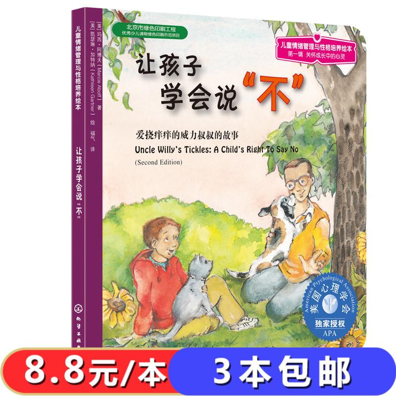 正版让孩子学会说不0-3-4岁亲子共读早教启蒙认知图画书5-6-7周岁幼儿园宝宝读物儿童情绪管理和性格培养绘本美国心理学会授权图书