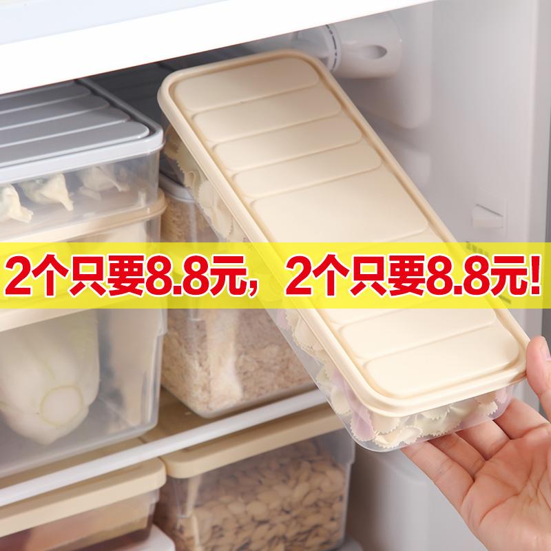 冰箱用收纳盒鸡蛋饺子面条保鲜盒塑料密封盒食品食物水果冷冻盒子