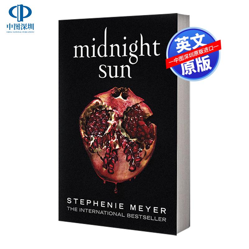 英文原版 午夜阳光 Midnight Sun 暮光之城第五部平装 太阳 The Twilight Saga系列5 全英文版小说斯蒂芬妮梅尔国外青少年读物