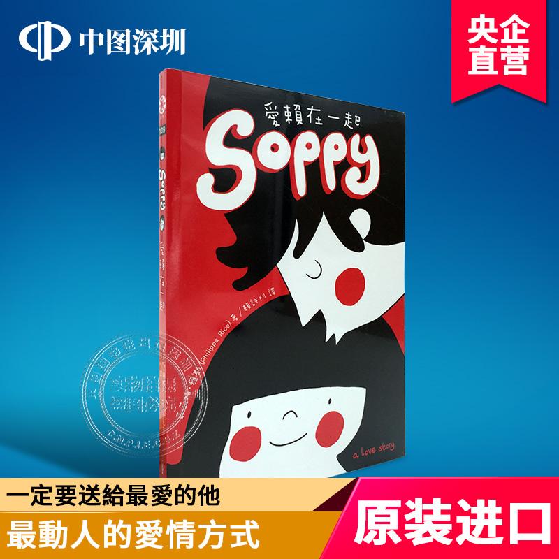 现货港台原版 Soppy�圪�在一起 菲莉帕�斯 繁体中文 橡�淞殖霭�