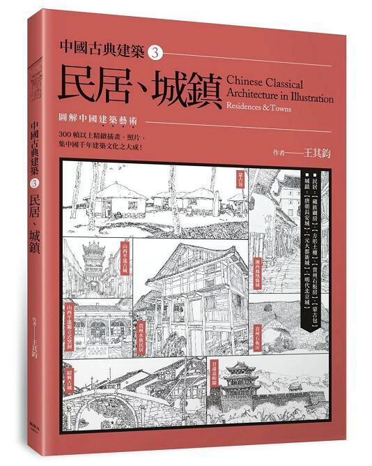 现货港台原版 中��古典建�B3:民居、城� 王其�x ��淞殖霭嫔�