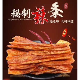 Jiangxi xinyu specialty spicy wang snacks web celebrity