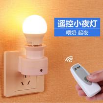 无线遥控灯床头灯LED小夜灯婴儿宝宝喂奶灯卧室创意节能插电插座