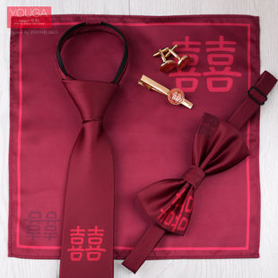囍款酒红色喜庆结婚领结正装男士新郎领带口袋巾袖扣领带夹套装潮价格